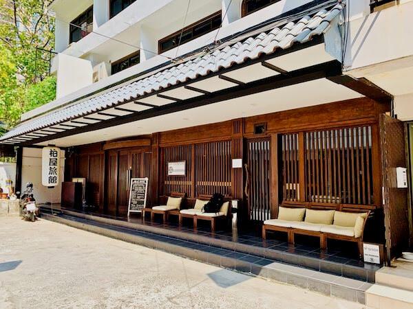 柏屋旅館タイホテル(Kashiwaya Ryokan Thai Hotel)の外観