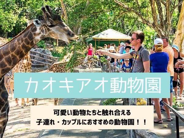 カオキアオ動物園のアイキャッチ画像
