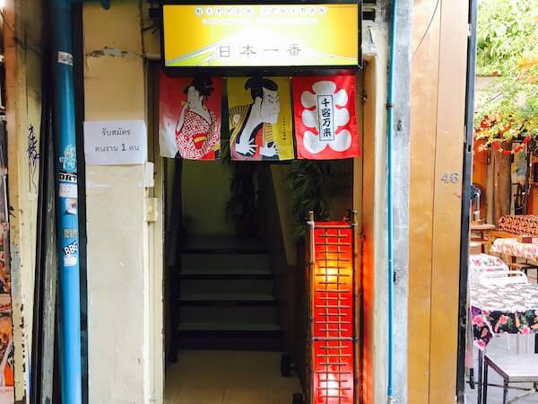 Nippon Ichiban(日本一番)の入り口