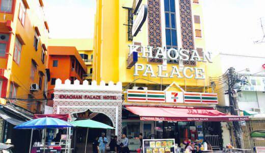 バンコクのカオサン通り中心にあるホテル宿泊レビュー。カオサン パレス ホテル。