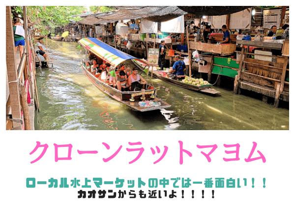 クローンラットマヨム水上マーケットのアイキャッチ画像