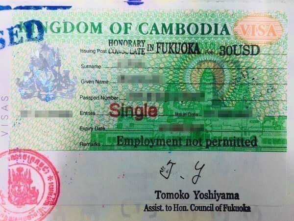福岡で取得したカンボジアの観光ビザ
