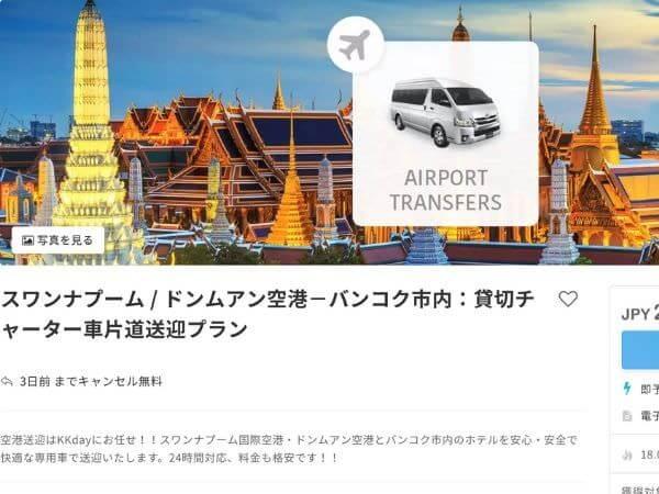 KKdayのドンムアン国際空港からバンコク市内ホテルへの送迎サービス