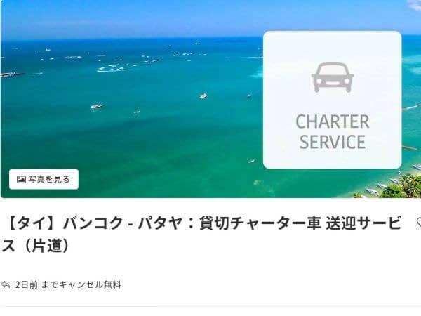 KKdayのバンコク〜パタヤ送迎サービス