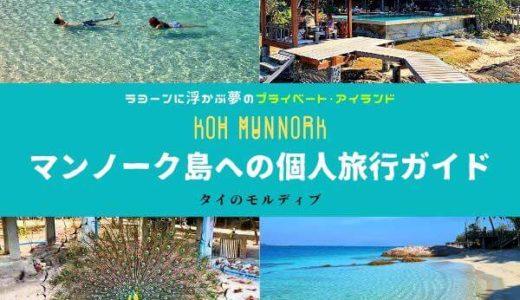 マンノーク島への個人旅行ガイド