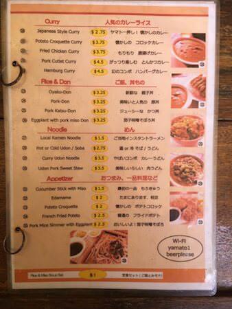 クロマーヤマトゲストハウス(Krorma Yamato Guest House)の日本食メニュー