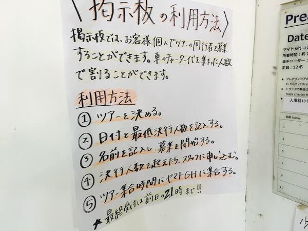 クロマーヤマト 掲示板の利用方法