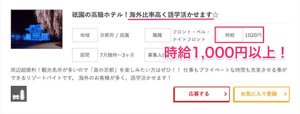 京都の英語を活かせるリゾートバイト求人