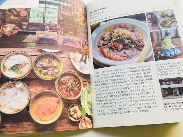 ランナランナの北タイ料理レストラン特集ページ