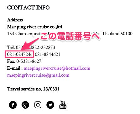 ピン川クルーズサイトのコンタクトフォーム