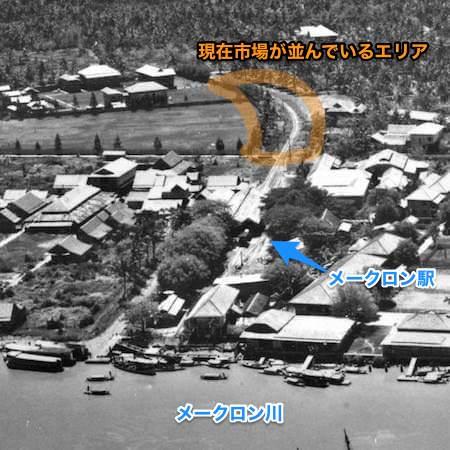 1946年に撮影されたメークロン市場