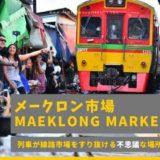 メークロン市場のアイキャッチ画像