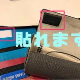「貼る」紛失防止タグ。MAMORIO FUDA(マモリオ フューダ)でパスポートケースやメガネケースの紛失をも防ぐ。