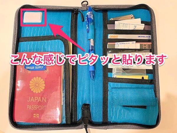 MAMORIO FUDAを貼ったパスポートケース
