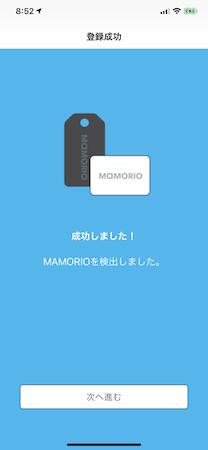 MAMORIO FUDAの本体登録画面