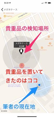 MAMORIO FUDAの貴重品検知画面2