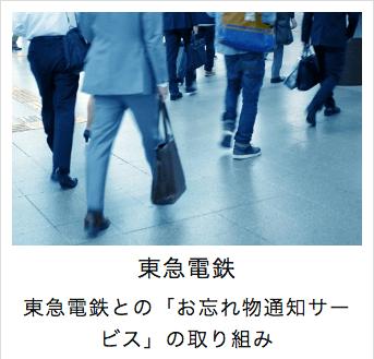 MAMORIOと東急電鉄