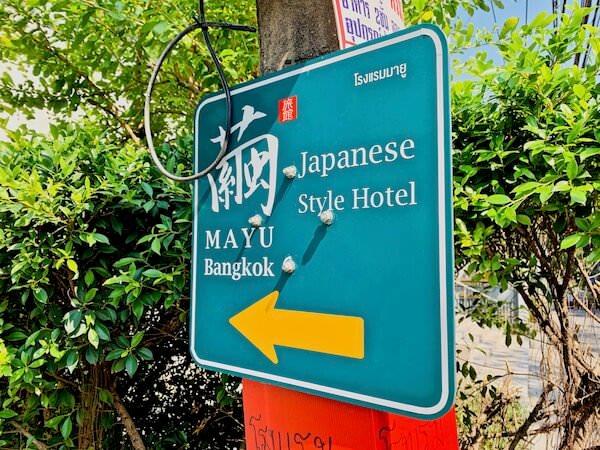 マユ バンコク ジャパニーズ スタイル ホテル(MAYU Bangkok Japanese Style Hotel)の看板