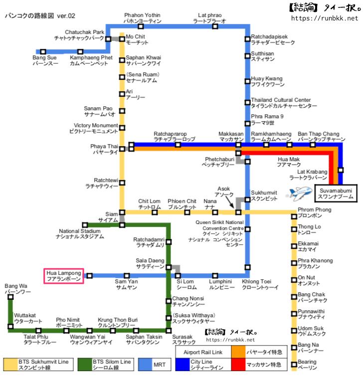 バンコク路線図 MRTフアラムポーン