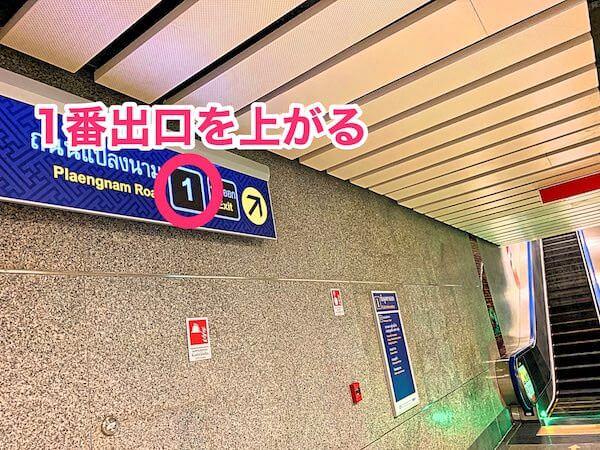 MRTワットマンコンの1番出口
