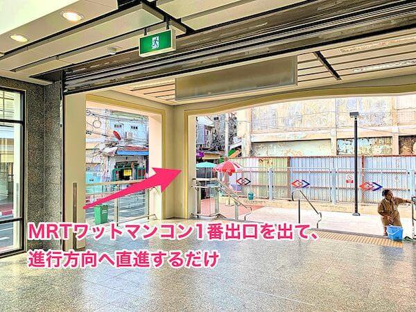 MRTワットマンコンの1番出口の写真