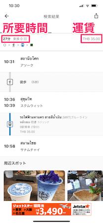 NAVITIMEトランジットの乗り換え案内画面