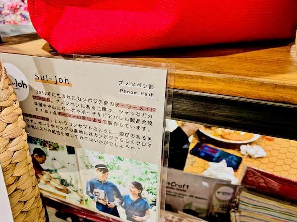 ニョニュムショップにある日本語の解説書き
