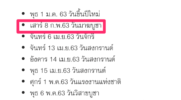 タイ語サイトの禁酒日カレンダー
