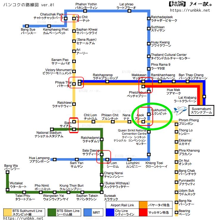 BTSマップ アソーク