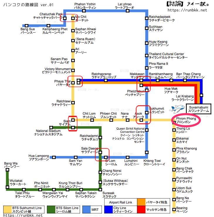 BTSマップ プロンポン
