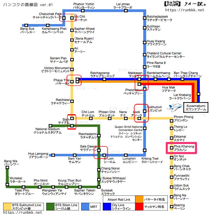 BTSマップ プラカノン