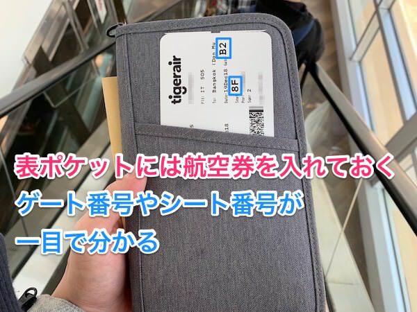 パスポートケースの表ポケット