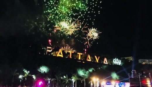 パタヤ観光の完全ガイド。中心街の特徴と観光地20ヶ所の魅力を詳しく解説。