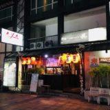 パタヤの日本式居酒屋『獏(BAKU)』で焼肉を食べて精力をつけるべし。予算は一人2,500円〜3,000円。