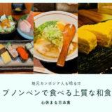 プノンペンのおすすめ日本食アイキャッチ画像