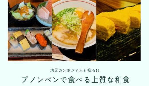 プノンペンのおすすめ日本食15選。カンボジア人も唸る人気の和食を堪能すべし。