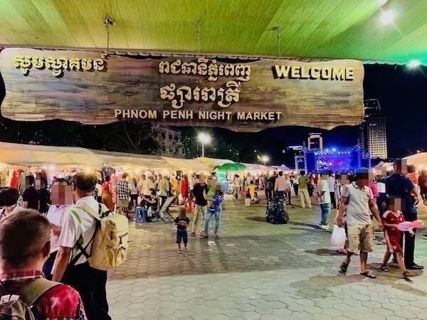 プノンペンナイトマーケットの入り口