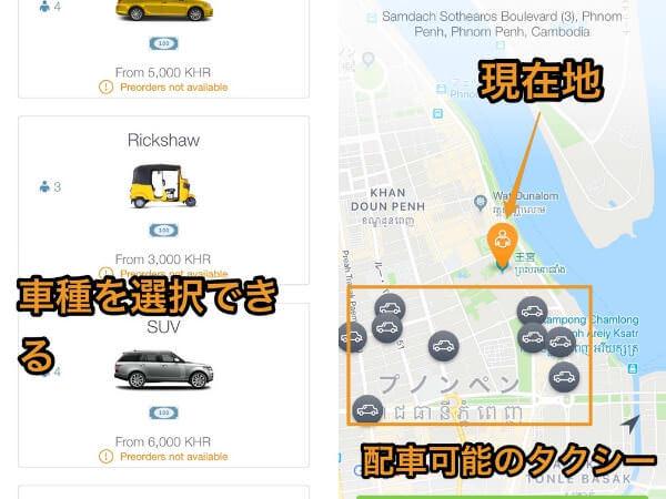 配車アプリ画面1