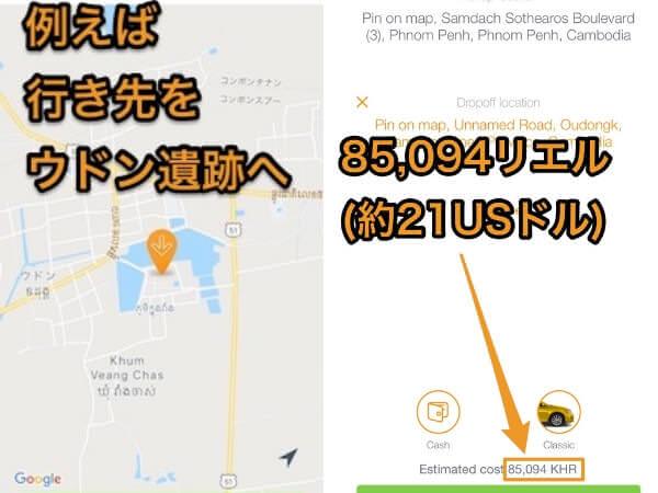 配車アプリ画面2
