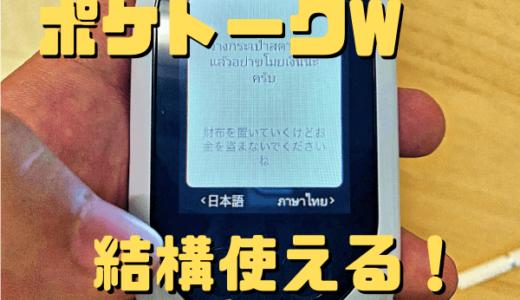 【日常会話もOK】海外旅行翻訳機「ポケトークW」はこんな旅行で使うべし。日本語⇔タイ語の翻訳で使ってみた。