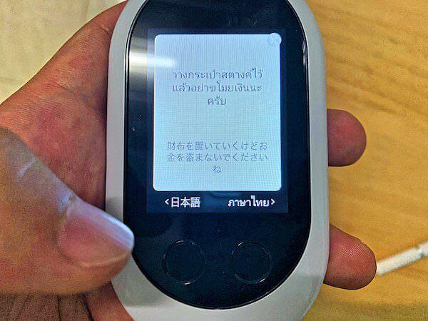 ポケトークW(PocketalkW)の翻訳画面