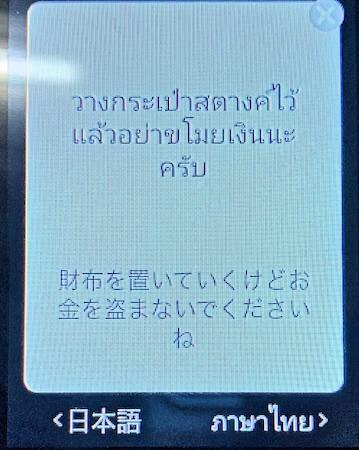 ポケトークW(PocketalkW)2