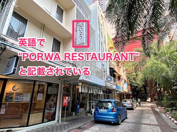 Porwa Restaurant(ポーワーレストラン)の外観と看板