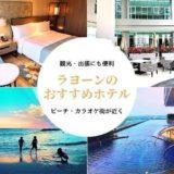 ラヨーンのおすすめホテル。観光にも出張にも便利。ビーチや日本人カラオケが近くて立地も利便性抜群。