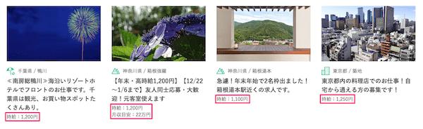 リゾートバイト.comの時給1,200以上求人