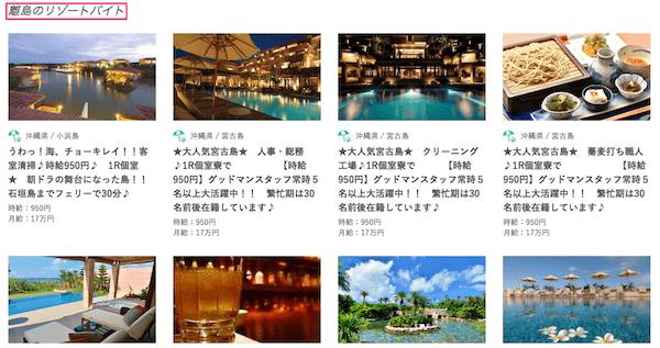 離島リゾートバイトの求人一覧