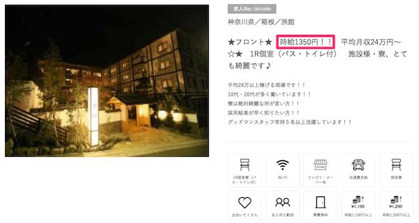 リゾートバイト.comの高時給求人