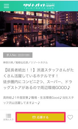 リゾートバイトの求人応募画面