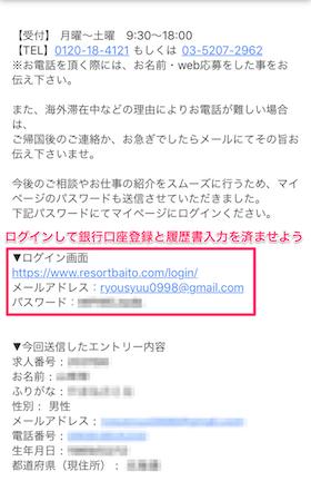 リゾートバイト.comからの自動返信メール