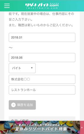 リゾートバイト.comのWEB履歴書入力画面